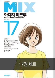 [세트]믹스(전17권)