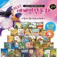 [훈민출판사] 베스트 세계명작동화 2탄 (책30권+CD1장)