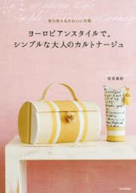 ヨ-ロピアンスタイルで.シンプルな大人のカルトナ-ジュ 每日使えるかわいい布箱