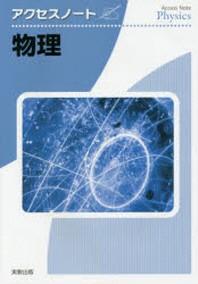 アクセスノ-ト物理