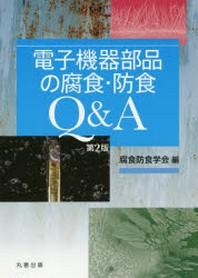 電子機器部品の腐食.防食Q&A