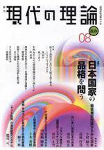 現代の理論 VOL.14(08新春號)