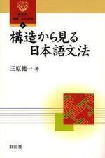 構造から見る日本語文法
