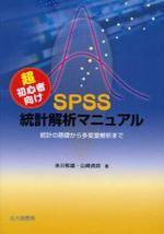 超初心者向けSPSS統計解析マニュアル 統計の基礎から多變量解析まで