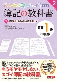 みんなが欲しかった!簿記の敎科書日商1級商業簿記.會計學 2