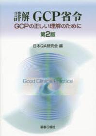 詳解GCP省令 GCPの正しい理解のために
