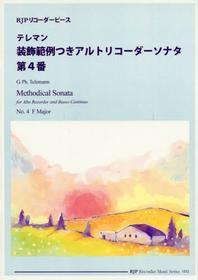 テレマン裝飾範例つきアルトリコ-ダ-ソナタ第4番 伴奏CDで名曲が演奏できる!