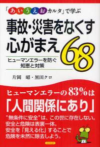 「あいうえおカルタ」で學ぶ事故.災害をなくす心がまえ68 ヒュ―マンエラ―を防ぐ知惠と對策