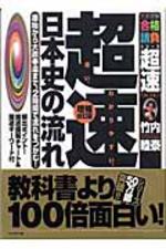 超速!最新日本史の流れ 原始から大政奉還まで,2時間で流れをつかむ!