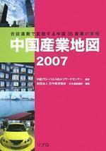 中國産業地圖 2007