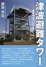 津波避難タワ- 命を守るフジワラ