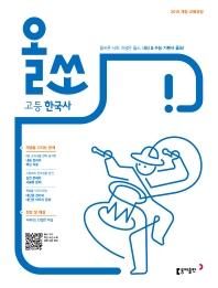 올쏘 고등 한국사(2021)