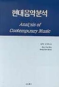 현대음악분석