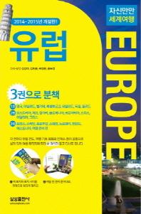자신만만 세계여행 유럽(2014-2015)