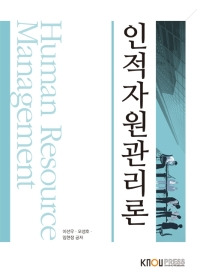 인적자원관리론(1학기)