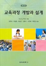 교육과정 개발과 설계
