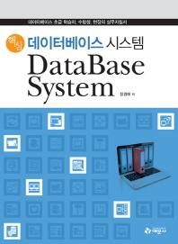 핵심 데이터베이스 시스템