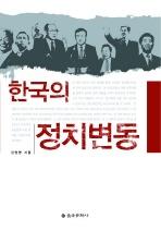 한국의 정치변동