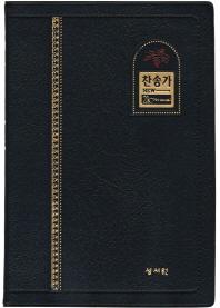 성서원 새찬송가(단본)(중)(무지퍼)(비닐)(검정)