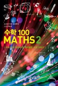 수학 100. 2