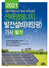 신재생에너지발전설비(태양광)기사 필기(2021)