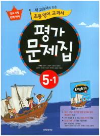 대교 초등 영어 교과서 평가문제집 5-1(2017)