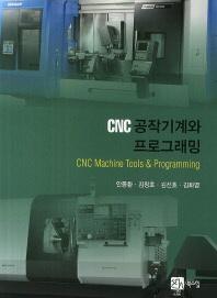 CNC 공작기계와 프로그래밍