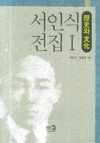 역사와 문화 서인식 전집 1