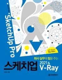 회사 실무에 힘을 주는 스케치업 2021 & V-Ray(SketchUp Pro)