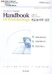 전문용어학 입문