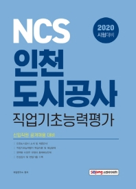 NCS 인천도시공사 직업기초능력평가(2020)