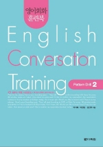 영어회화 훈련북 English Conversation Training(Pattern Drill. 2)