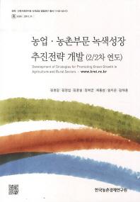 농업 농촌부문 녹색성장 추진전략 개발(2 2차 연도)