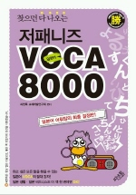 찾으면 다 나오는 저패니즈 VOCA 8000