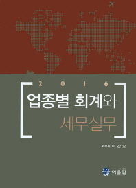 업종별 회계와 세무실무(2016)