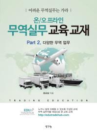 온/오프라인 무역실무 교육 교재 Part. 2: 다양한 무역 업무