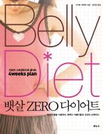 BELLY DIET 뱃살 ZERO 다이어트