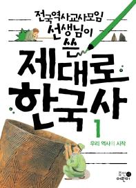 전국역사교사모임 선생님이 쓴 제대로 한국사. 1: 우리 역사의 시작