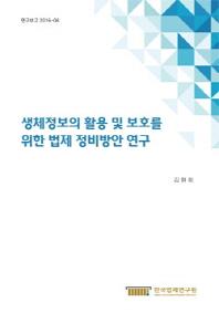 생체정보의 활용 및 보호를 위한 법제 정비방안 연구