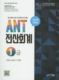 ANT 전산회계 1급(2020)