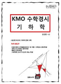 KMO 수학경시 기하학