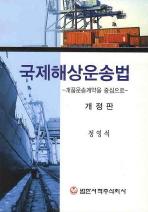 국제해상운송법