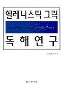 헬레니스틱 그릭 독해연구