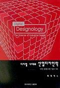 디지털시대의 산업디자인학