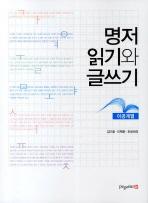 명저 읽기와 글쓰기: 이공계열