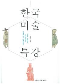 한국 미술 특강