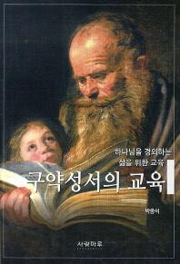 구약 성서의 교육