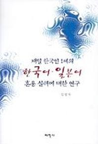 재일 한국인 1세의 한국어 일본어 혼용 실태에 대한 연구