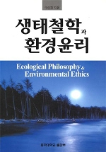 생태철학과 환경윤리