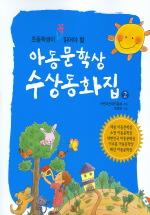 아동문학상 수상동화집 2
